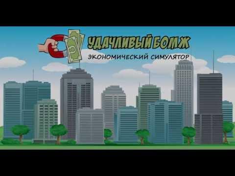 Удачливый Бомж - Экономическая игра с выводом реальных денег!