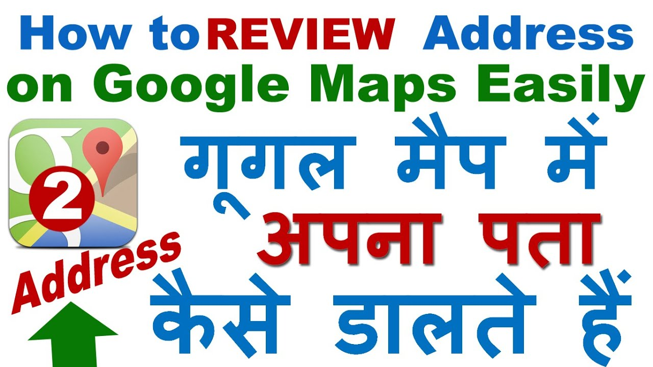 How To Review My Address Place Location Business On Google Maps - My address google maps