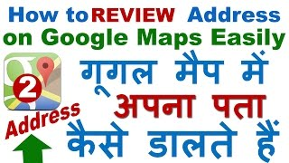 How to Review My Address Place Location Business on Google Maps Easily Step By Step Part 2(, 2015-10-29T18:16:37.000Z)
