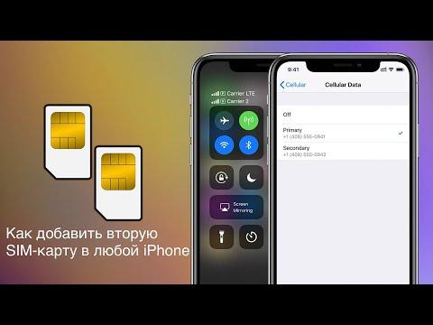 Как добавить вторую SIM-карту в любой IPhone