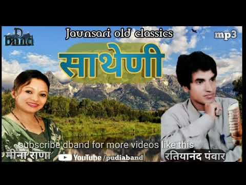 Jaunsari Song Satheni By Ratiyanand Panwar & Meena Rana