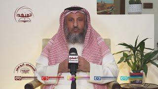 """"""" الشيخ د. عثمان الخميس """" فائدة فقهية في قاتل الـ 100 نفس"""