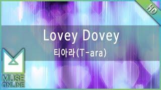 [뮤즈온라인] 티아라(T-ara) - Lovey Dovey