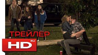 Почти семнадцать - Русский Трейлер без цензуры (2016)