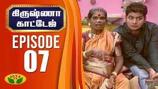 Krishna Cottage - Jaya TV Serial