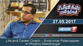 Phoenix Manithargal 27-05-2017 | News7 Tamil – Life and Career Coach – Sivakumar Palaniappan