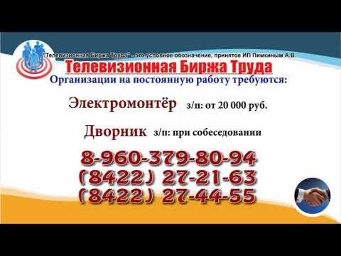 12 03 19 РАБОТА В УЛЬЯНОВСКЕ Телевизионная Биржа Труда 2