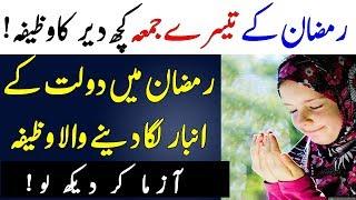 Ramzan Ke 3rd Jummay Kuch Der Ka Wazifa | Ramzan Ke 3rd Jummay Dolat Ke Anmbar Ka Wazifa