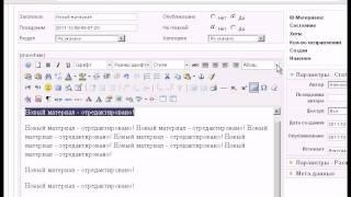 Видеоурок №2 CMS Joomla 1.5 - Работа с текстом и ссылками.avi