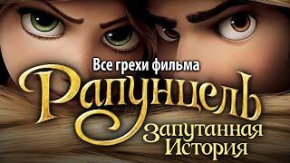 Все грехи фильма Рапунцель Запутанная история