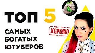 ТОП 5 Богатых блогеров русского Youtube