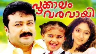 Pookkalam Varavayi | Malayalam Full Movie | Jayaram, Sunitha & Baby Shamili