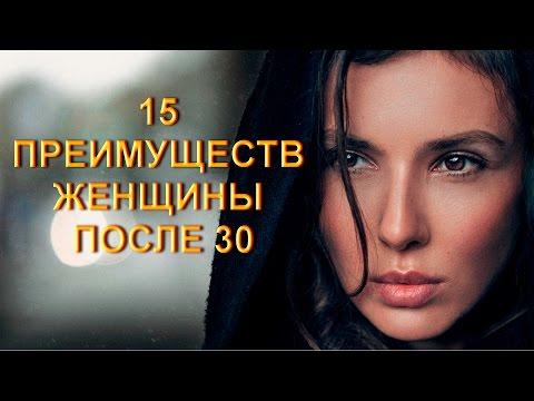 знакомства женщины 30