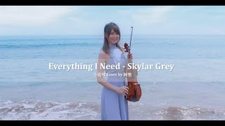 【Everything I Need 】 Cover by 阿樂