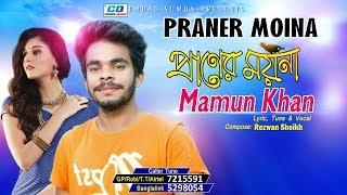 Praner Moyna By Mamun Khan Mp3 Song Download