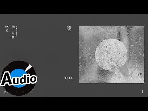 知更 John Stoniae【墜 Fall】Ι系列 Official Lyric Video - 電視劇《靈異街11號》片頭曲