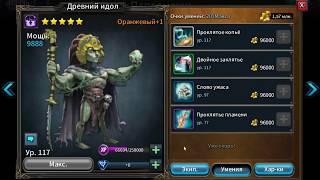 DragonSoul - древний идол