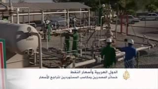 انعكاسات هبوط أسعار النفط على الاقتصادات العربية