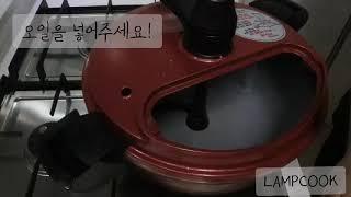 램프쿡  Lampcook  카레만들기