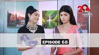 Neela Pabalu  | Episode 68 | Sirasa TV 20th August 2018 [HD] Thumbnail