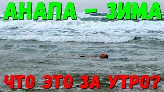 АНАПА ШТОРМ И СУПЕР КУПАНИЕ АШОТА 3 02 2020