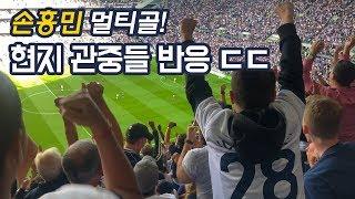 크리스탈 팰리스전 손흥민 멀티골 토트넘 현지 관중 반응!! 소름 ㄷㄷ