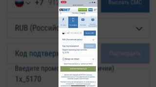 Как зарегистрироваться в БК 1xBET: 4 способа регистрации