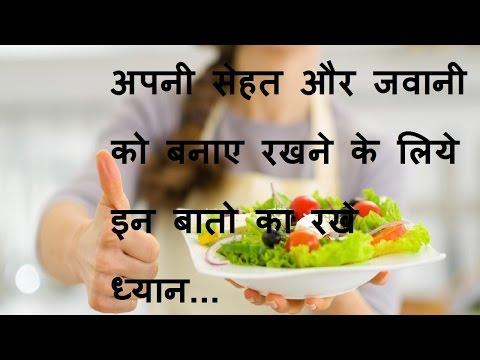 अपनी सेहत  को कैसे रखे बरकरार |  Easy Tips for good health in Hindi