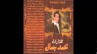 محمد جمال يسعدلي صباحو