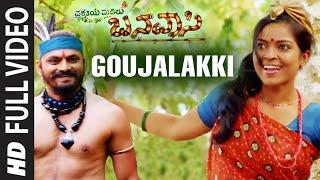 Download Hindi Video Songs - Goujalakki Full Video Song | Prakruthiya Mdilu Banavasi | Dhiraj, Sanjay