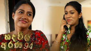 Hadawila Arana | Episode 94 - (2021-07-01) | ITN Thumbnail