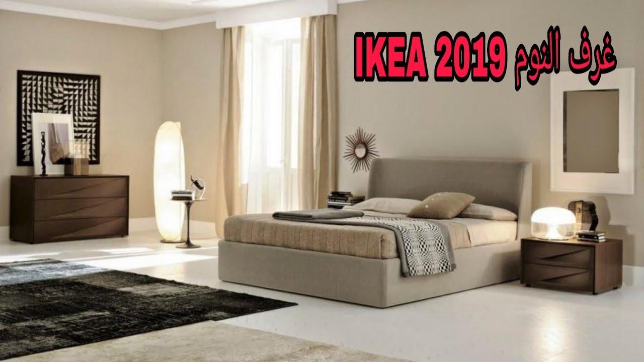 جديد غرف النوم في ايكيا 2019 أفكار رائعة للديكور Ikea 2019 Youtube