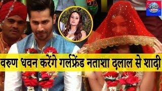 Varun Dhawan ने किया अपनी Girlfriend से शादी का ऐलान | Varun Girlfriend Natasha Dalal