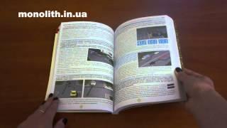 ПДД Украины 2015 с комментариями и иллюстрациями