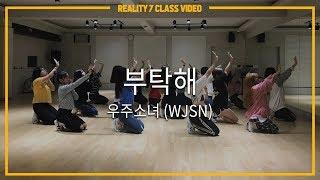 [SEI CLASS] 우주소녀 (WJSN) - 부탁해 (SAVE ME, SAVE YOU) K-POP COVER CLASS