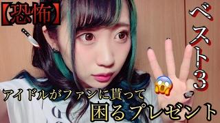 【恐怖】本当にあったアイドルがファンから貰って困るプレゼントベスト3 thumbnail