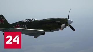 Легендарный летчик Покрышкин: в столице вспоминают героев войны