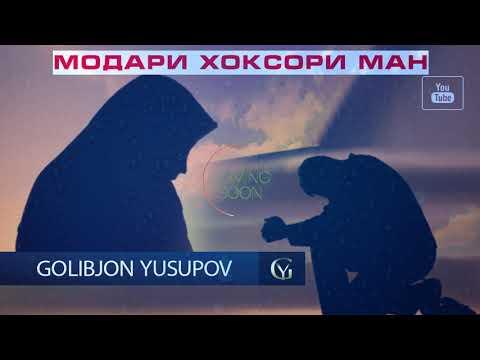 Голибчон Юсупов - Модари Хоксори Ман - Скоро - 2020