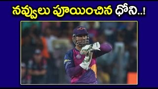 IPL 2017, Dhoni : IPL 10 : MS Dhoni Made Fun In Mumbai Vs Pune Match - Oneindia Telugu