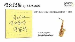 (Eb Alto)《很久以後》( Long After )/ G.E.M.鄧紫棋 / 伴奏 – Karaoke(+1 Eb)