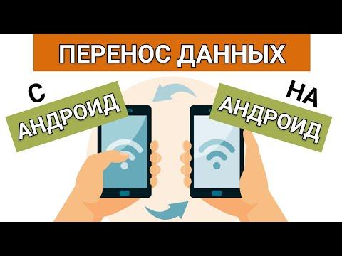 Как перенести данные с андроида на андроид
