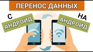 как скопировать данные  с Андроид (Android) на Айфон (Iphone) Контакты, фотографии, Видео
