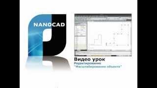 nanoCAD. Редактирование: масштабирование объекта