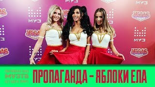 Пропаганда - Яй-я (Яблоки ела, МузТВ 2018)
