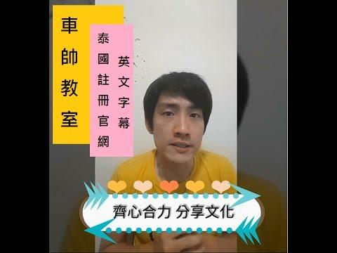 艾多美-泰國官網註冊-英文字幕版-車帥TV
