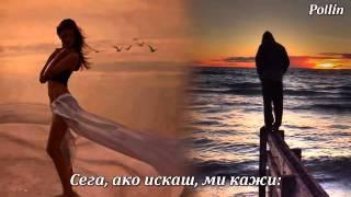 Repeat youtube video ЦЕЛИЯТ МИ ЖИВОТ СИ ТИ |бг. превод|
