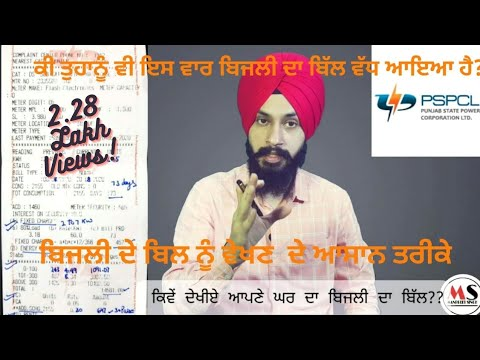 Know Your Electricity Bill of PSPCL in Punjab I ਆਪਣਾ ਬਿੱਲ ਪੜ੍ਹਨਾ ਸਿੱਖੋ I Explained by Manpreet Singh