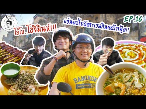 อาหารของอาเล็ก EP. 16 วัยรุ่นเวียดนามพาแว้นชิมของอร่อยในโฮจิมินห์