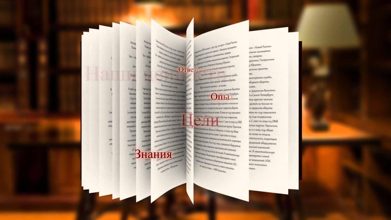 Модели книг скачать для 3d max