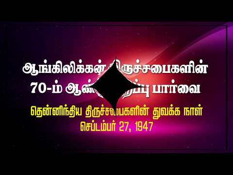 September 27th 1947 Protestant Churches History of India